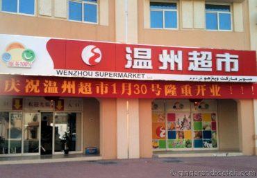 Wen Zhou Supermarket Dubai