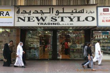 New Stylo Haberdashery shops in Naif, Deira